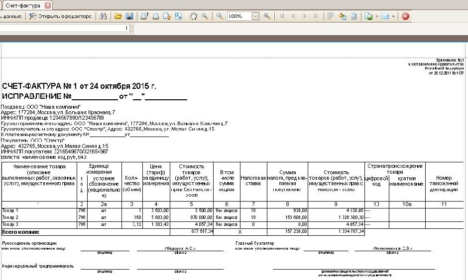 Учет клиентов, учет продаж товаров, учет договоров, выставление счетов