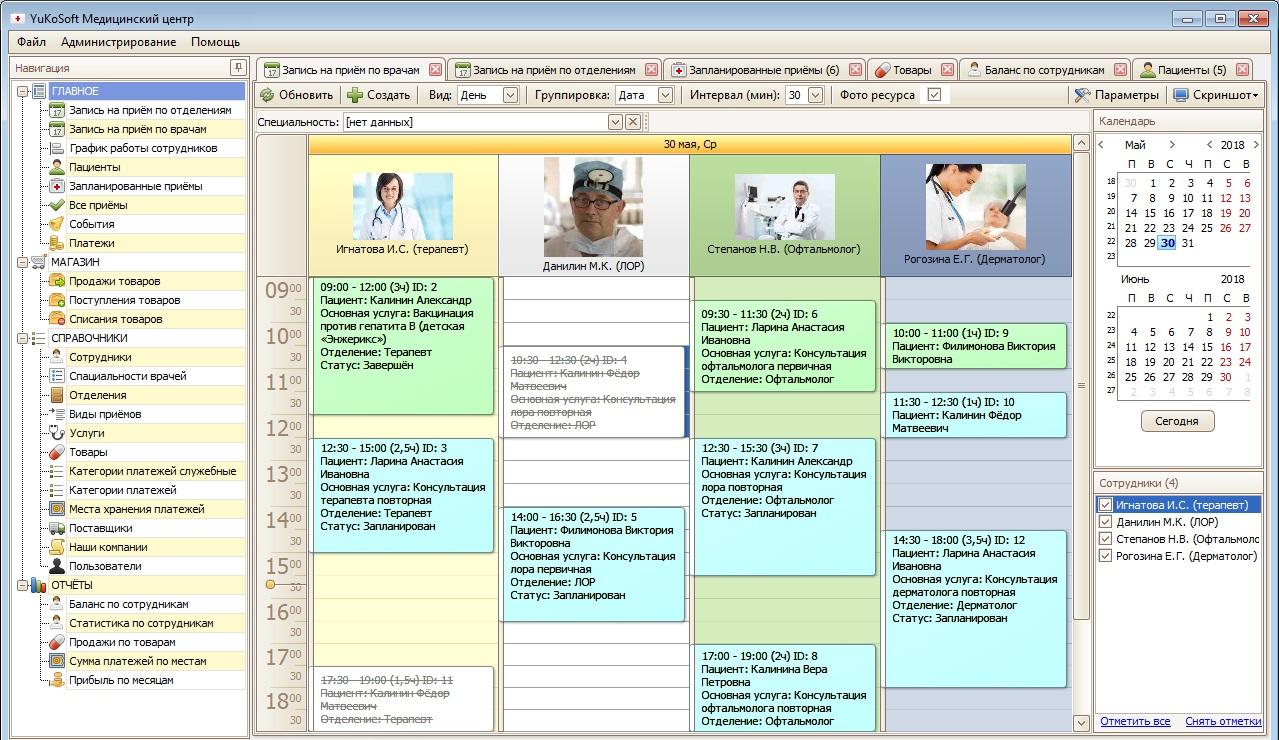 Программа для клиники. Программа для медицинского центра.