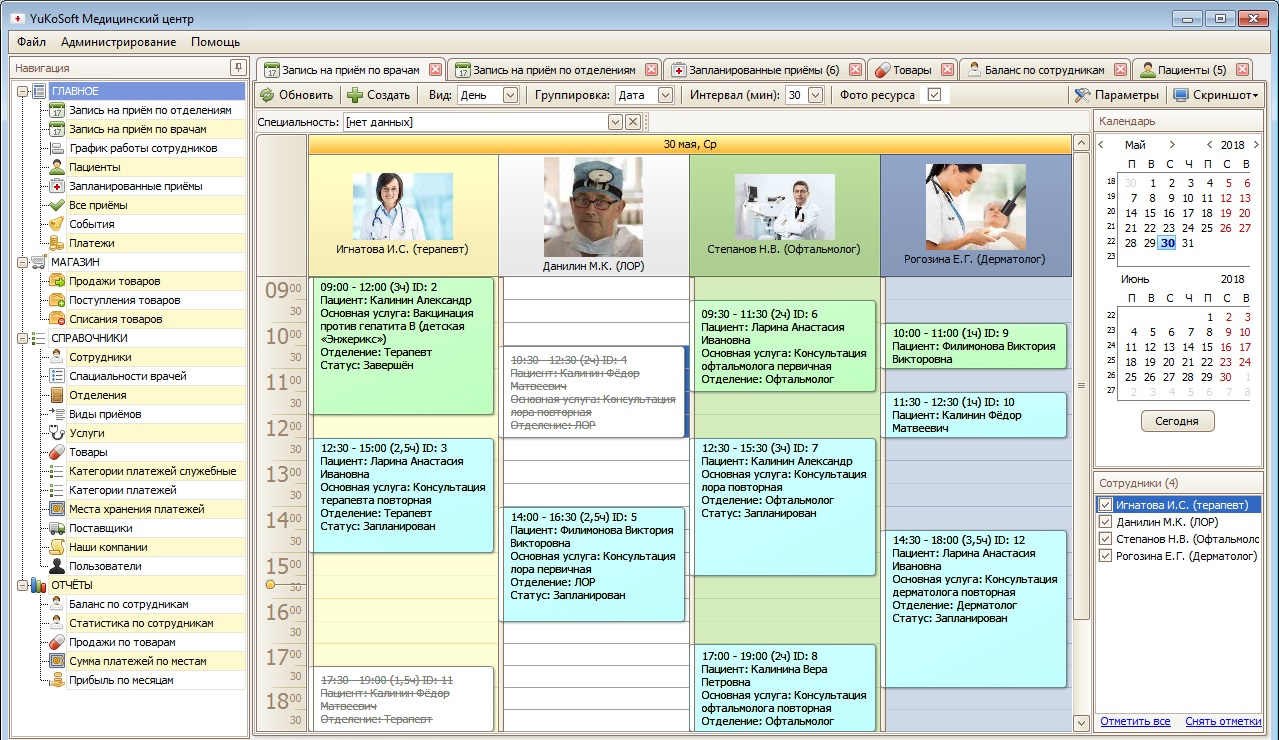 Программа для клиники и медицинского центра