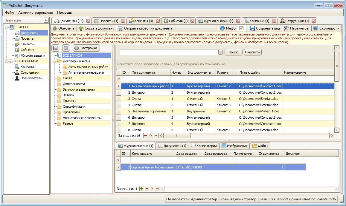 учет документов программа