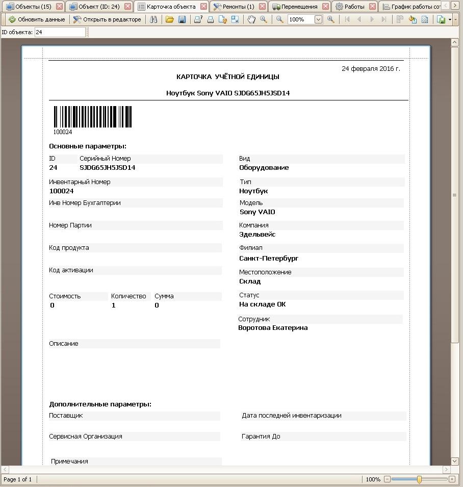 Печатная форма карточки объекта учёта
